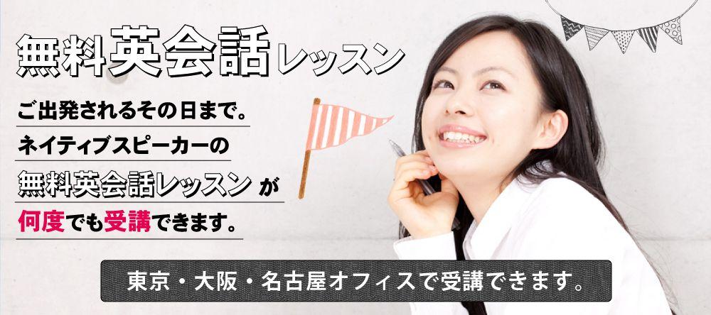 無料英会話レッスン ご出発されるその日まで。ネイティブスピーカーの無料英会話レッスンが何度でも受講できます。東京・大阪・名古屋オフィスで受講できます。